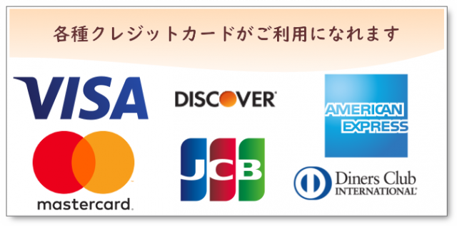各種クレジットカードがご利用になれます