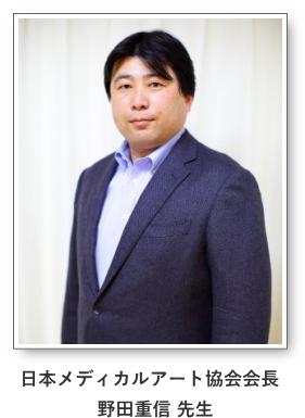 日本メディカルアート協会会長 野田重信先生