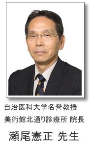 自治医科大学名誉教授 美術館北通りクリニック 院長 瀬尾憲正 先生