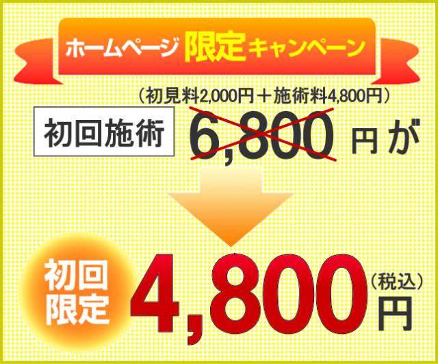 ホームページ限定キャンペーン。初回施術6800円が初回限定4800円