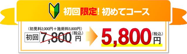 初回限定 初めてコース 初回7800円が5800円