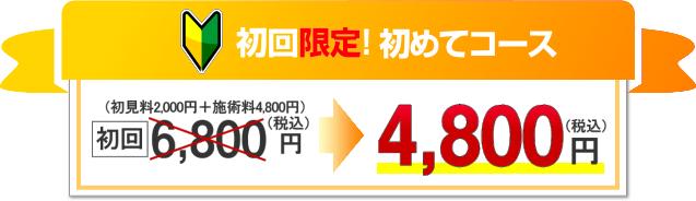 初回限定 初めてコース 初回6800円が4800円
