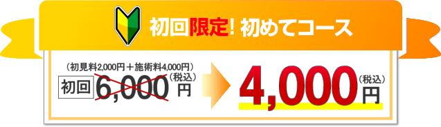 初回限定 初めてコース 初回6000円が4000円
